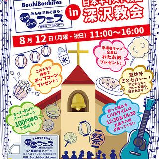 駄菓子が空を舞う!?LIVE付1日縁日』