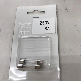ヒューズ 250V  8A