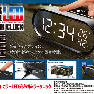 「置時計」USBポート付き カラーLEDデジタルミラークロック【新品】