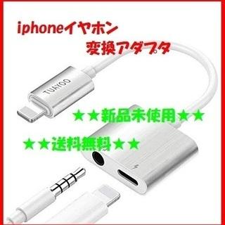 iphone イヤホン 変換アダプタ3.5㎜イヤホンジャック