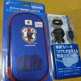PS Vita 充電スタンド ケースセット