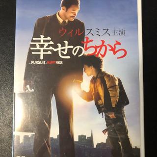幸せのちから  DVD