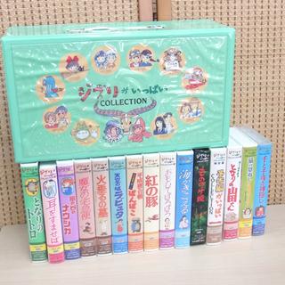 ジブリがいっぱい COLLECTION VHS 特典ケース ビデ...
