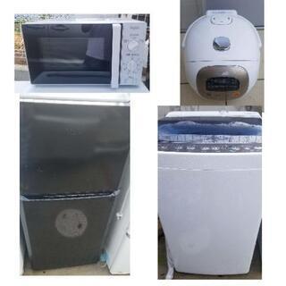 生活家電 高年式 4点セット 冷蔵庫 洗濯機 電子レンジ 炊飯器