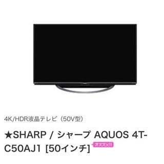 SHARP AQUOS 4K 50型