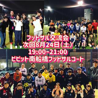 8/24日㈯!フットサル交流会!ビビット南船橋!