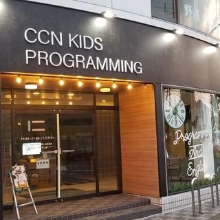 プログラミング&英語の学習塾 CCN KIDS PROGRAMMING 夏期無料体験授業受付開始!の画像