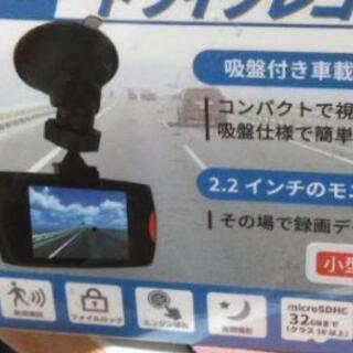 ドライブレコーダー未使用未開封品◆◆お盆明け最終早いもの勝ち★5...