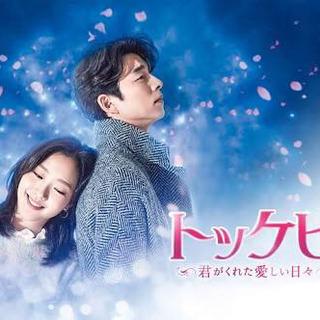 韓国ドラマが好きな方、韓国のカルチャーやコスメが好きな方(^^)