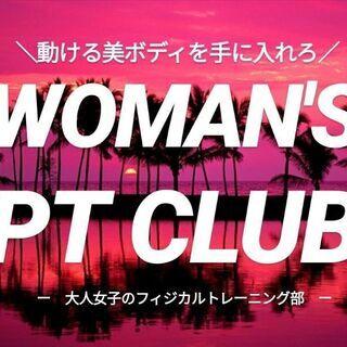 9月中は入会金無料!!【大人女子のフィジカルトレーニング部】