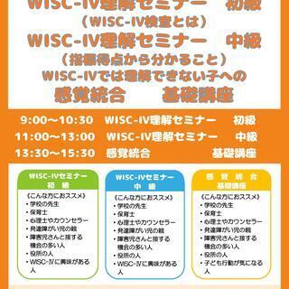 【9/8(日)11:00~13:00】《WISC-Ⅳ(ウィスク4...