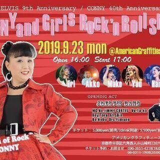 CONNY&Girls Rock'n roll show Vol.6