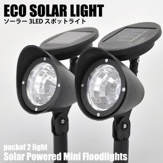 ソーラー式3LEDガーデンライト2個セット
