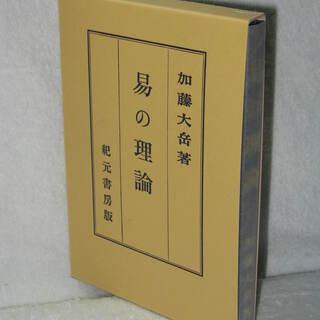 ① 加藤大岳著 易の理論の本を売ります 紀元書房