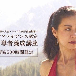 【早割あり】ヨガインストラクター養成講座9月平日コース ※フリー...