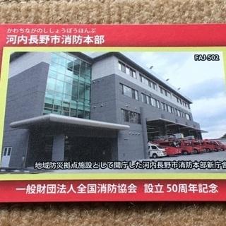 50円 消防カード 河内長野市消防本部