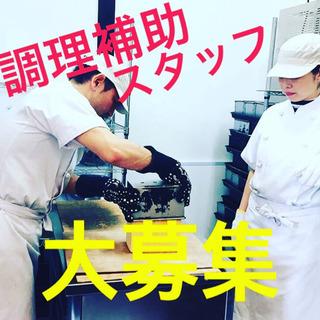 食パン専門店の調理補助募集!