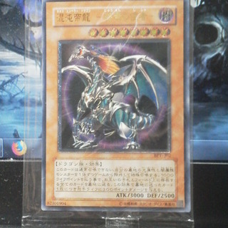 【遊戯王】混沌帝龍-終焉の使者- アルティメットレア 未開封