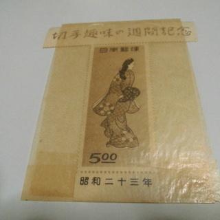 「お盆特売」日本切手 1948年(昭和23) 切手趣味週間 見返...