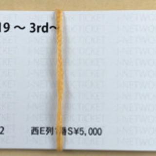 キックボクシング8/14J-NETWORK 出場選手手売りチケッ...