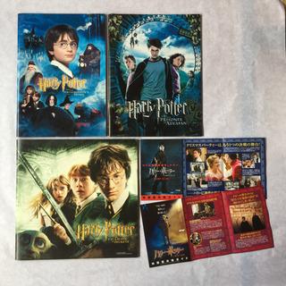 ハリーポッター パンフレット3冊と映画紹介リーフレット