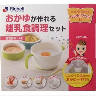 リッチェル 離乳食セット 未使用品有り