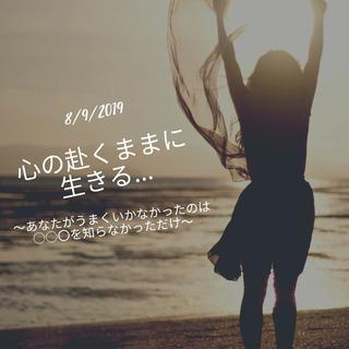 『心の赴くままに生きる。。。』ためのトークライブ☆〜あなたがうま...
