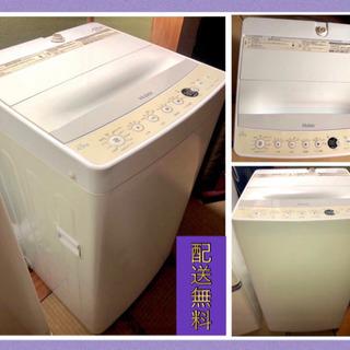 配送無料🚛‼️ [2016年] ハイアール 洗濯機 4.5kg ...