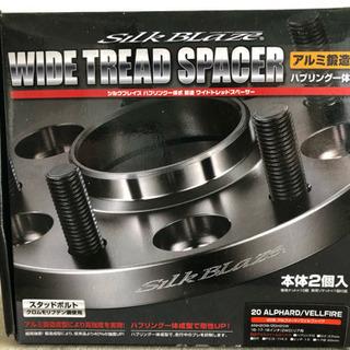 シルクブレイズ ワイドトレッドスペーサー    4枚セット − 北海道