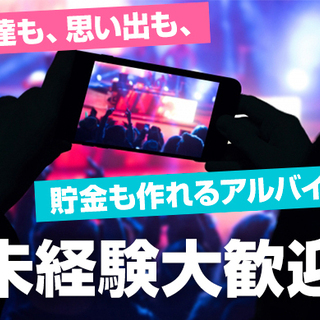 ★コンサート・LIVEイベントスタッフ★思い出が作れるアルバイト★