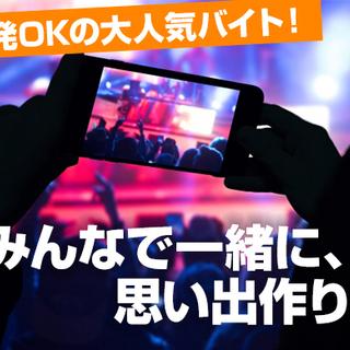 ★コンサート・LIVEイベントスタッフ★思い出の1ページに★時給...