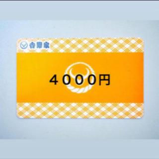 吉野家 プリカ 4000円分