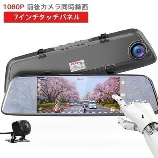 【新品・未使用】ドライブレコーダー バックミラー型 前後カメラと...