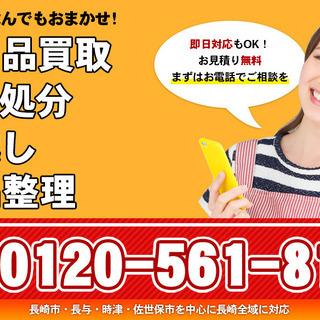 草刈・ハウスクリーニング・解体・遺品整理 ㈱長崎リサイクルサービス
