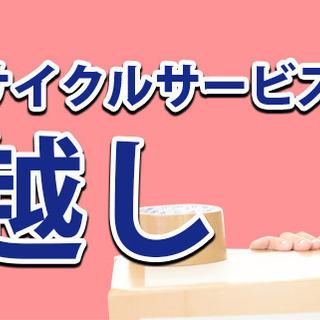 引越サービス ㈱長崎リサイクルサービス