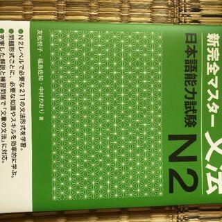日本語能力試験 N2 文法