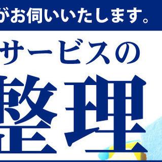 不用品回収・買取サービス ㈱長崎リサイクルサービス