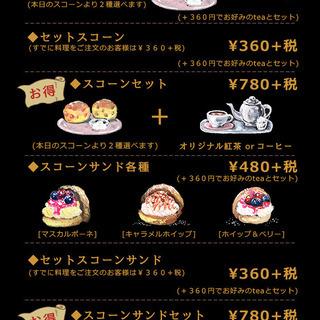 紅茶と雑貨のお店 ヘニイズ スタッフ募集中!