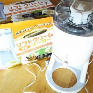 ドウシシャ 電動ソフトクリームメーカー(中古)