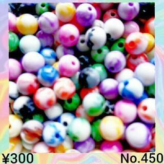 No.450   8㎜♡80個♡天然石風アクリルボールビーズ♡マ...