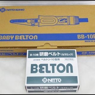 新品 日東工器 ベビーベルトン BB-10B + 研磨ベルト エ...