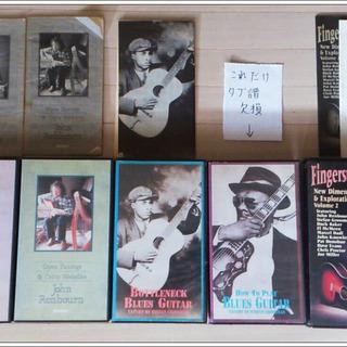 ギターの教則ビデオテープ(ブルースギター、アコースティックギター等)
