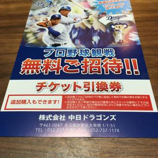 ナゴヤドーム無料招待券(チケット引き換え券)