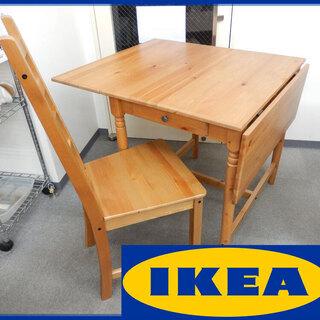 札幌市◆ IKEA 家具 ナチュラルウッド 天然杢 可変 バタフ...