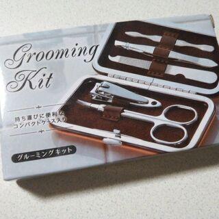 【未使用】グルーミングセット