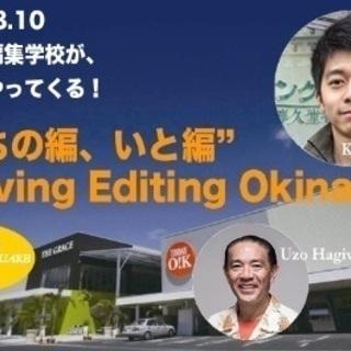『沖縄を編集する!』~情報を動かすちのへん・いとへん~