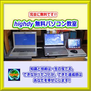 ★ 施設内でパソコンを始めいたい方はいおられませんか? ★