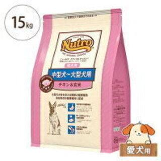 ドッグフードニュートロチキン&玄米15キロ成犬用(大型犬、中型犬)