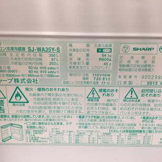 2013年製 SHARP 冷蔵庫 350L