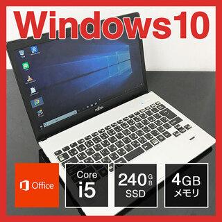 富士通 B5 ノートPC Win10 Core i5 4GB S...